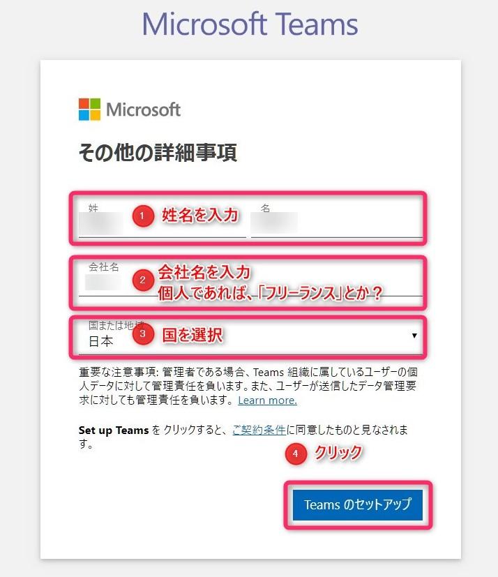 の teams 変更 名前 Microsoft365で表示名を変更したいです。